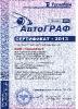 сертификат дилера 2013
